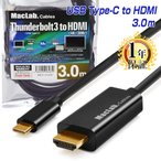 MacLab. USB C Type-C to HDMI 変換ケーブル Thunderbolt3互換 3m BC-UCH30BK ブラック サンダーボルト iMac MacBook Mac Book Pro Air mini iPad Pro  L