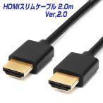 MacLab. HDMIケーブル 2m HDMI2.0 スリム 細線 ケーブル径4.2mm 新規格対応、音質や映像品質が断然違う!4K 60Hz対応、安心の1年保証 |L