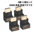HDMIケーブル 角度 変換アダプタ 2種×2個 [合計4個] セット オス メス 90度 270度 L型 下向き 上向き 2個セット 延長コネクタ プラグ |L