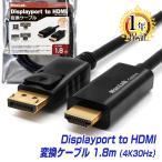 MacLab. DisplayPort HDMI 変換ケーブル 4K 30Hz ディスプレイポート HDMI ケーブル テレビ 接続 音声 対応 1.8m BC-DPH218BK |L