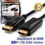 MacLab. DisplayPort HDMI 変換ケーブル 4K 30Hz 3m ディスプレイポート HDMI ケーブル テレビ 接続 4K 音声 対応 3.0m BC-DPH230BK  L