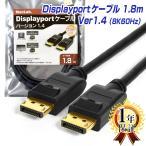 MacLab. Displayport ディスプレイポート ケーブル 1.8m DP 1.4 8K60Hz 4K144Hz対応 ゲーミング モニター  L
