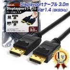 MacLab. Displayport ディスプレイポート ケーブル 3m DP 1.4 8K60Hz 4K144Hz対応 ゲーミング モニター  L