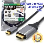 ケーブル HDMI タイプC TypeC 変換アダプター 1.8m MacLab. 4K 60Hz対応 1年保証 USB HDMIケーブル USB-C Type-C Cタイプ C to コネクタ |L