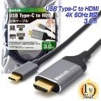 ケーブル HDMI タイプC TypeC 変換アダプター 3m MacLab. 4K 60Hz対応 1年保証 USB HDMIケーブル USB-C Type-C Cタイプ C to コネクタ  L