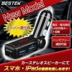 BESTEK FMトランスミッター BTBC06S