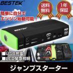 BESTEK ジャンプスターター モバイルバッテリー 12V 車用 カー BTCS001