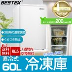 冷凍庫 前開き 60L 直冷式 1ドア 右開き 家庭用 白色 小型BTLD109   BESTEK