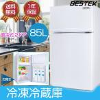 BESTEK 冷蔵庫 小型 冷凍冷蔵庫 直冷式 2ドア 85L 冷凍室 25L 冷蔵室 60L  右開き BTMF211