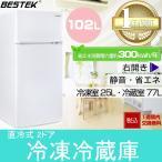 冷凍冷蔵庫 直冷式 2ドア 102L 右開き BTMF213 BESTEK