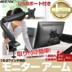 BESTEK PC モニター アーム 液晶ディスプレイアーム ガススプリング式 ガス圧式 15-27インチ対応 USBポート付き BTSS07