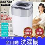 洗濯機 一人暮らし 3.8kg 小型 抗菌パルセーター 家庭用 家電 ミニ洗濯機 全自動 格安 激安 小型洗濯機 BTWA01 BESTEK 送料無料