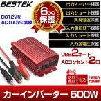 カーインバーター 500W シガーソケット 車載充電器 USB 2ポート ACコンセント 2口 DC12VをAC100Vに変換 赤 MRI5010BU BESTEK