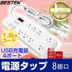 電源タップ 8個口 ACコンセント USB充電器 4ポート 1.8mコード ホコリ防止シャッター付き ホワイト MRJ1870KU  BESTEK