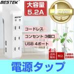 電源タップ usb 付き コードレス 便利タップ AC コンセント 3個口 USB 4ポート 大容量 5.2A スイッチ 無し MRJ1870MU  BESTEK