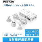 海外旅行用変圧器 変換プラグ付き 変圧機能搭載 変圧器 延長コンセント ダウントランス 220V 230V 240V  海外対応 USB 充電器 大容量4.2A MRJ201GU BESTEK