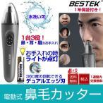 電動式鼻毛カッター 水洗い可 LEDライト搭載 乾電池付属 ブラック TB0959 BESTEK