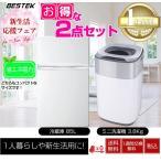 [お得な2点セット] 冷蔵庫 一人暮らし 2ドア 85L 右開き 小型 ホワイト 冷凍 直冷式 BTMF211  BESTEK