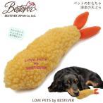 犬のおもちゃ 海老の天ぷらのぬいぐるみ ベストエバー (宅配便のみ可)