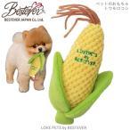 【2017年7月下旬発売】ユニークで美味しそうな犬のおもちゃ スクィーキー トウモロコシ