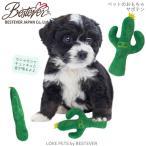 【2017年7月下旬発売】ユニークで美味しそうな犬のおもちゃ スクィーキー サボテン