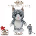 Yahoo!ベストエバージャパン Yahoo!店動くネコのぬいぐるみ|ウォーキングトーキングキティ サバトラ