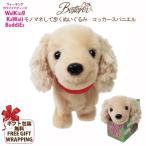 Yahoo!ベストエバージャパン Yahoo!店かわいい動く犬のぬいぐるみ|ウォーキングカワイイバディーズ コッカースパニエル