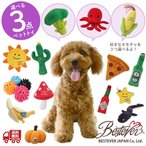 【送料無料 選べる3点セット 】犬 おもちゃ 犬のおもちゃ | 自分で選べる!犬用おもちゃのお試しセット