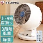 サーキュレーター 扇風機 首ふり リモコン付き 18cm上下左右首振りサーキュレーター PCF-C18T アイリスオーヤマ:予約品