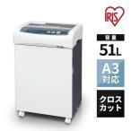 シュレッダー 業務用 電動 A3 アイリスオーヤマ クロスカット 大容量 大型 オフィス 会社 企業 シュレッター ホッチキス CD対応 カード対応 OF318