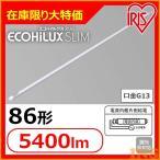 (在庫限り大特価) 直管LEDランプ ECOHiLUX SLIM LDRd86T・W/54/54 アイリスオーヤマ