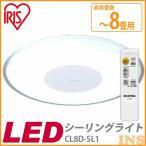 LEDシーリングライト SLシリーズ 8畳調光 CL8D-SL1 アイリスオーヤマ