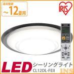 天井照明 天井器具 シーリングライト LED 12畳 調色LEDシーリング FEシリーズ CL12DL-FEII アイリスオーヤマ