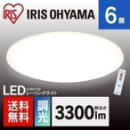 シーリングライト LED 6畳 天井照明 照明器具  調光 3300lm CL6D-5.0 アイリスオーヤマ