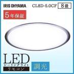 シーリングライト LED 8畳 アイリスオーヤマ おしゃれ CL8D-5.0CF 調光