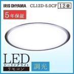 シーリングライト LED おしゃれ 12畳 CL12D-5.0CF 調光 アイリスオーヤマ