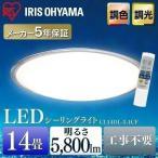 シーリングライト LED 14畳 おしゃれ CL14DL-5.1CF 調光 調色 アイリスオーヤマ