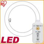丸型 丸型LED LEDランプ LEDライト LED蛍光灯 照明器具 LED照明 30形+32形 昼光色 LDFCL3032D アイリスオーヤマ