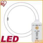 丸型 丸型LED LEDランプ LEDライト LED蛍光灯 照明器具 LED照明 30形+40形 昼光色 LDFCL3040D アイリスオーヤマ