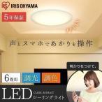 LEDシーリングライト 6.0 薄型タイプ 6畳 調色 AIスピーカーRMS CL6DL-6.0HAIT アイリスオーヤマ(在庫処分)