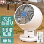 サーキュレーター 首振り 小型 省エネ 節電 扇風機 家庭用 軽量 〜8畳 リモコン Iシリーズ PCF-C15 アイリスオーヤマ