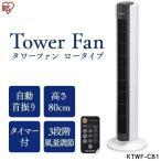 扇風機 タワー型 タワーファン おしゃれ アイリスオーヤマ タワー扇風機 タワー型扇風機 首振り 左右首振り ロータイプ TWF-C81(あすつく)