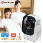 乾燥機 カラリエ 衣類乾燥機 アイリスオーヤマ 省スペース 部屋干し タイマー 速乾 節電 静音 温風 ホワイト IK-C500(あすつく)