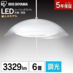 ペンダントライト おしゃれ LED 洋室 洋風 照明 天井照明 6畳 調光 浅型 アイリスオーヤマ PLM6D-YA