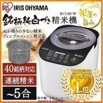アイリスオーヤマ 銘柄純白づき精米機 RCI-A5-B 調理器具