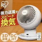 IRIS サーキュレーター 扇風機  PCF-SDC15T