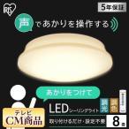 シーリングライト led 8畳 リモコン 音声操作 CL8DL-5.11V アイリスオーヤマ 照明 ledシーリングライト(あすつく)