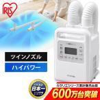 布団乾燥機 アイリスオーヤマ ダニ退治 ふとん乾燥機 ハイパワーツインノズル ホワイト FK-WH1 アイリスオーヤマ:予約品