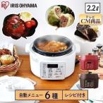 圧力鍋 電気 電気圧力鍋 2.2L 時短調理 煮物 ハンバーグ 肉じゃが 豚角煮 白米 カレー レシピブック付き ホワイト 白 自動調理 PC-MA2-W アイリスオーヤマ