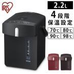 電気ポット 保温付き おしゃれ 保温 人気 2.2L 保温機能付き おすすめ ジャーポット IAHD-022-B アイリスオーヤマ